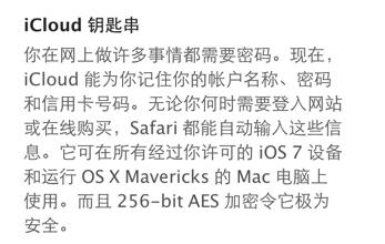 Apple 官网截图