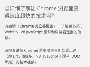 Google Chrome 官网截图